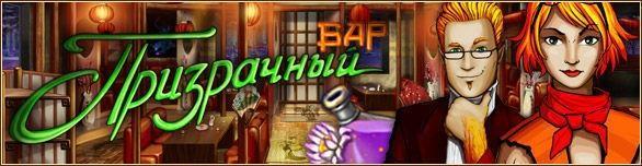 Игра «Призрачный бар» [potion-bar]