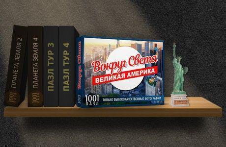1001 пазл вокруг света. Великая Америка