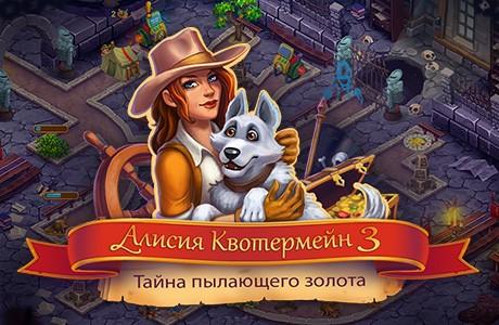 Алисия Квотермейн 3. Тайна пылающего золота