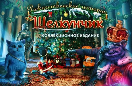 Рождественские истории. Щелкунчик. Коллекционное издание