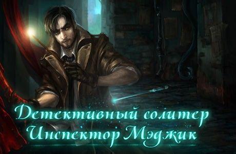 Детективный солитер. Инспектор Мэджик