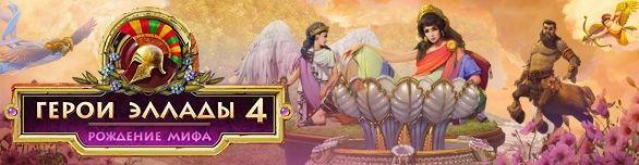 heroes of hellas 4 birth of legend 586x152 - Герои Эллады 4. Рождение мифа