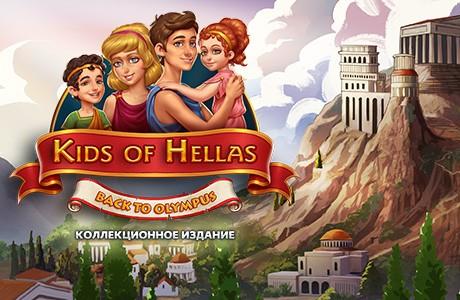 Kids of Hellas: Back to Olympus. Коллекционное издание