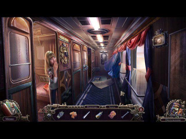 Охотники за тайнами. Поезд в Хеллсвич. Коллекционное издание