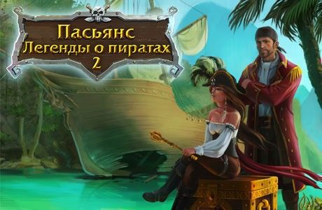 Пасьянс. Легенды о пиратах 2